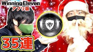 【ウイイレ2018アプリ】実は...ガチャ35連で早めの黒玉クリスマスプレゼントを貰ってました! thumbnail