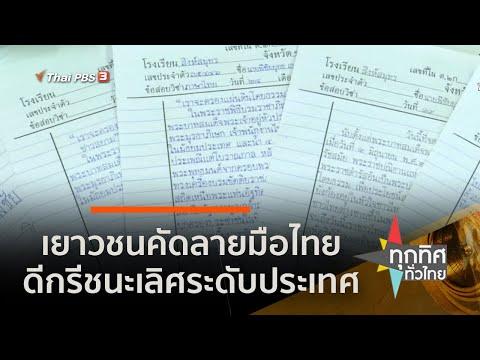 เยาวชนคัดลายมือไทยดีกรีชนะเลิศระดับประเทศ