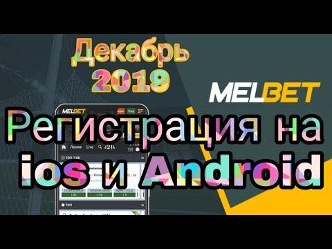 Melbet Мелбет  регистрация на IOS & Android 2019 - 2020