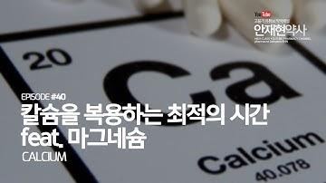 칼슘을 복용하는 최적의 시간 feat. 마그네슘 #40