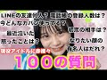 【100質】現役アイドルが赤裸々に!!!【驚きの電話帳の人数は?】