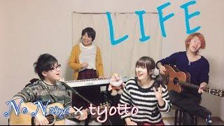 初!コラボ動画/ No Nameのお2人とキマグレンさんの『LIFE』をカバーさ...