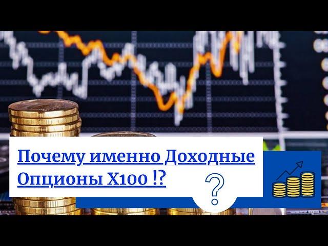 Почему именно Доходные Опционы Х100 !? Сравниваю с акциями на фондовом рынке и хайп проектами