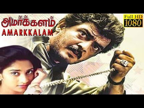 Amarkalam | Tamil Action Movie | Ajith Kumar, Shalini, Raghu