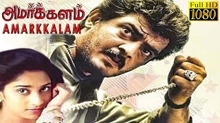 Amarkalam | Tamil Action Movie | Ajith Kumar, Shalini, Raghuvaran, Nassar | Film Library