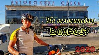 Киев-Одесса-Киев ер.2. Челендж на велосипедах. Как доехать в один прием.