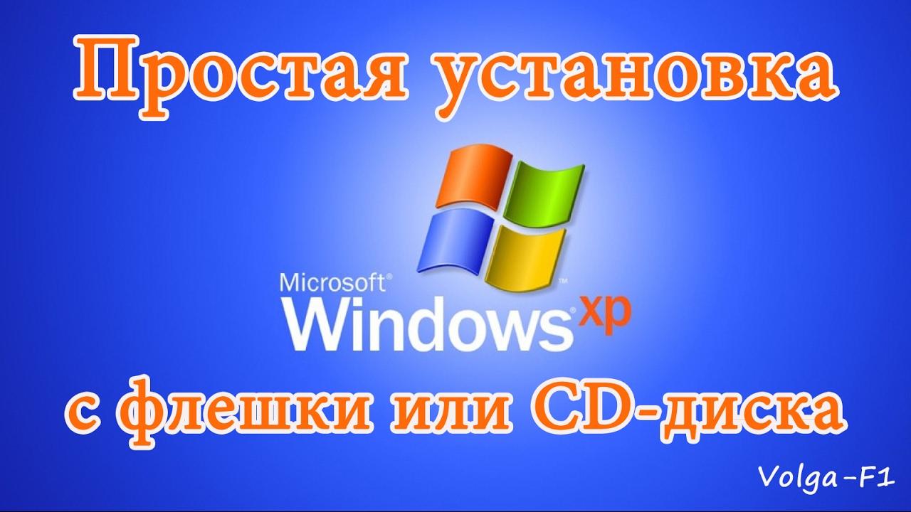 Установка Windows XP