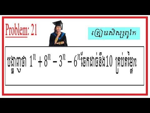 លំហាត់ត្រៀមសិស្សពូកែគណិត-Math Out-Standing Student Problem#21
