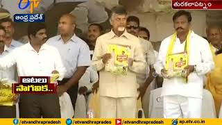 CM Chandrababu Tour in Anantapur District