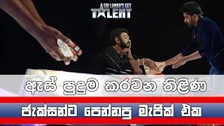 ජැක්සන්ට තිළිණ  පෙන්නපු මැජික් එක  | Sri Lanka's Got Talent 2018 #SLGT-Thilina Egodage Thumbnail