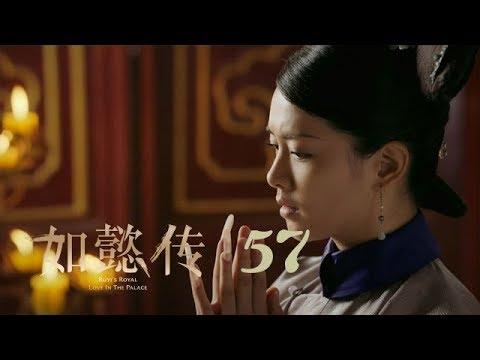 如懿傳 57 | Ruyi's Royal Love In The Palace 57(周迅、霍建華、張鈞甯、董潔等主演)