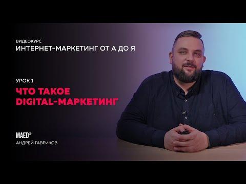 """Видеокурс """"Интернет-маркетинг"""". Урок 1. Что такое Digital маркетинг?"""
