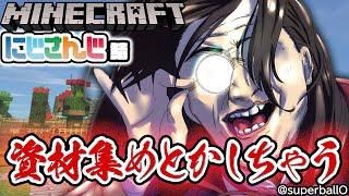 【Minecraft】にじ鯖で活動の準備!!!【シェリン/にじさんじ】