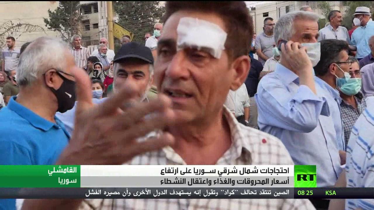 احتجاجات شمال شرقي سوريا  - نشر قبل 3 ساعة