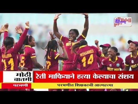 Womens World Twenty20 final: West Indies beat Australia