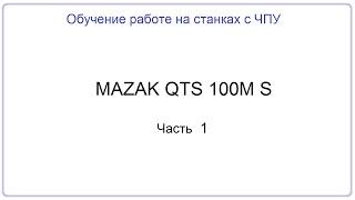 Мазак QTS 100M S Обучающее видео  Часть 1