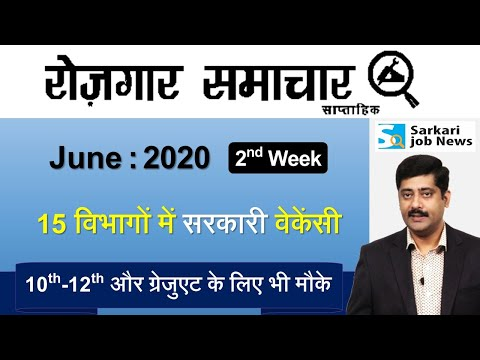 रोजगार समाचार : June 2020 2nd Week : Top 15 Govt Jobs – Employment News | Sarkari Job News