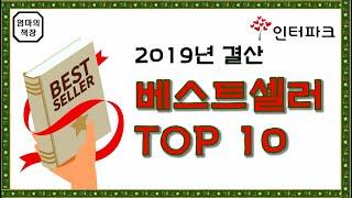 2019년 결산! 올해의 베스트셀러 TOP10 - 엄마…