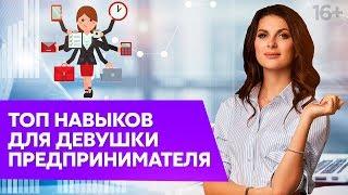 Стартап по-женски. Бизнес-навыки для женщин, которые хотят запустить и развить бизнес /16+