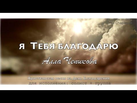 Я ТЕБЯ БЛАГОДАРЮ - Алла Чепикова | Жатва и День Благодарения (NEW 2016!)
