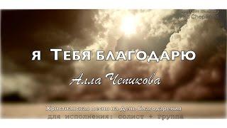 Я ТЕБЯ БЛАГОДАРЮ Алла Чепикова Жатва и День Благодарения NEW 2016