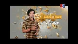 KCL Onnu muthal Poojyam vare Live Show promo 1