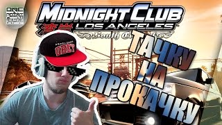 Midnight Club: Los Angeles - ТАЧКУ НА ПРОКАЧКУ! (с Logitech G27)