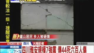 20130420中天新聞 四川雅安規模7強震 傳72死六百人傷