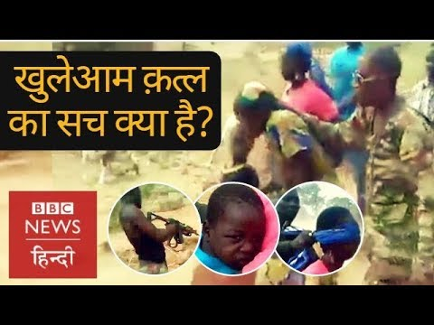 BBC Investigation: Finding the Soldiers who killed Women and Children in Cameroon (BBC Hindi)