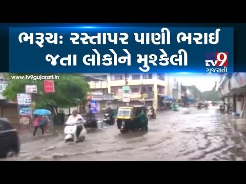Monsoon 2019: Waterlogging hits routine life in Bharuch| TV9GujaratiNews