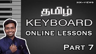 Tamil online keyboard lessons- Part 7
