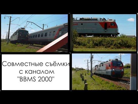 """Совместные съёмки с каналом """"BBMS 2000"""" (№2)"""