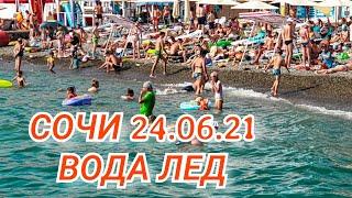 АДЛЕР 24.06.21 пляж, цены на питание и развлечения