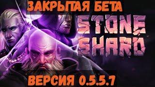 Stoneshard - Версия 0.5.5.7 Закрытая бета. Прохождение Часть №2