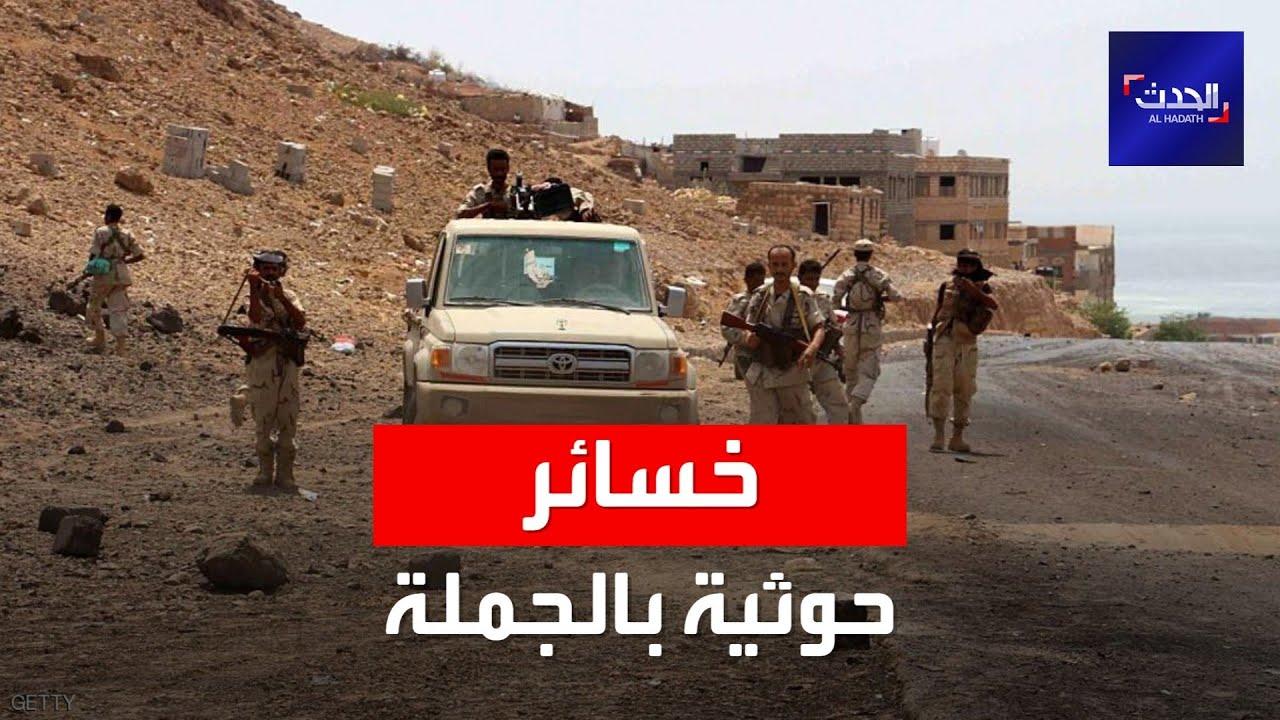 صورة فيديو : الحدث اليمني | عشرات القتلى في صفوف الحوثيين بجبهة الكسارة في مأرب