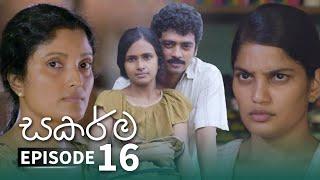 Sakarma | Episode 16 - (2021-06-19) | ITN