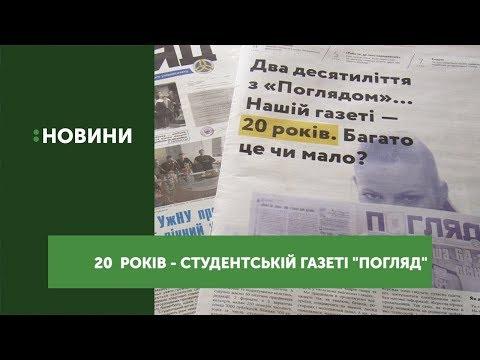"""Студентській газеті """"Погляд"""" – 20 років"""