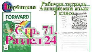 ГДЗ Стр 71 Рабочая тетрадь 2 класс Вербицкая английский Forward раздел 24