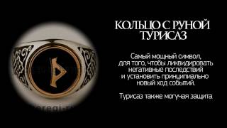 Талисман-амулет  - кольцо из серебра. Руны