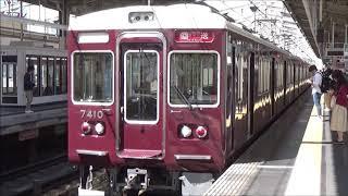 【しっかりリニューアル!】阪急京都線 7300系7324+7310編成 回送 高槻市駅