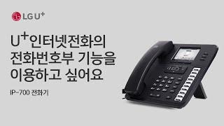 [U+인터넷전화] U+인터넷전화의 전화번호부 기능을 이…