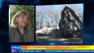 В Клинцах требуют привести в порядок памятник жертвам фашизма