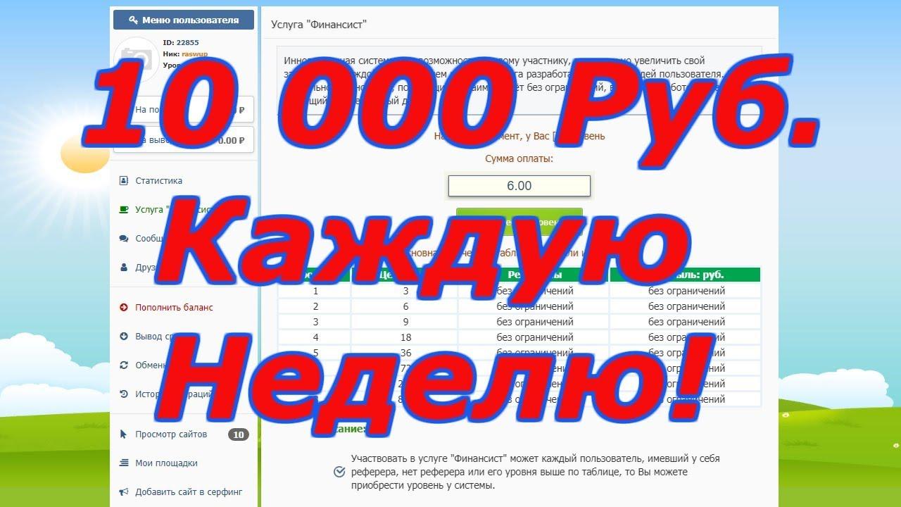 Заработок в Интернете 10 000 Рублей Каждую | Заработок на Автопилоте от 500
