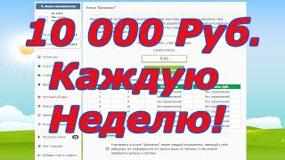 Заработок в интернете 10 000 рублей каждую неделю на автопилоте!
