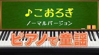 こおろぎ(Cricket)ノーマルバージョン/ピアノで童謡/japanese children's song