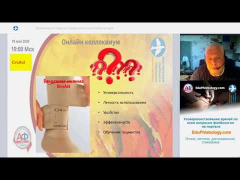 Якушкин С.Н. Потенциал консервативной терапии и амбулаторной хирургии в лечении трофических язв