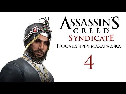 """Assassin's Creed: Syndicate - DLC """"Последний Махараджа"""" - Прохождение игры на русском [#4] PC"""
