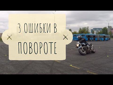 3 основных ошибки в траектории поворотов - Видео онлайн