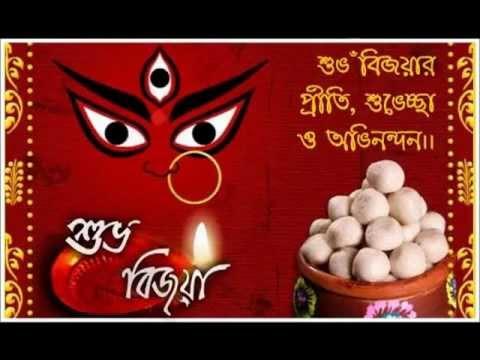 Subho Bijoya Dashami Wishes in Bengali