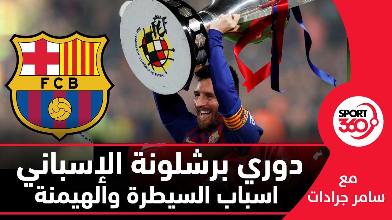 مقارنة من الأفضل من ناحية البطولات ريال مدريد أم برشلونة